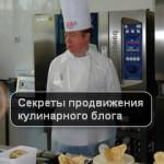продвижение кулинарного блога