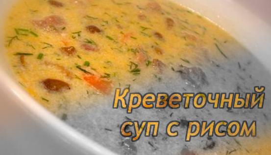 Креветочный суп с рисом