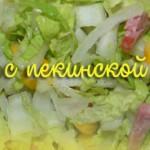 Готовим простые салаты с пекинкой