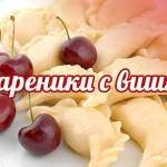 Рецепт вкуснейших вареников с вишнями