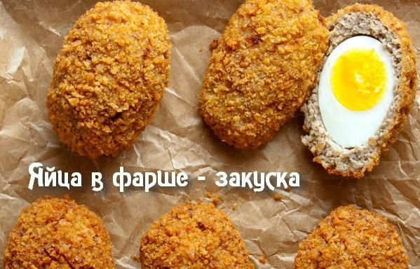 Яйца в фарше - простая закуска