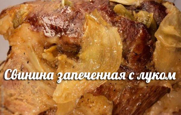 Запеченная свинина с луком
