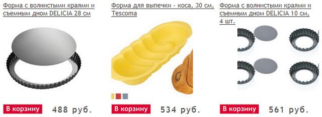 формы для выпечки
