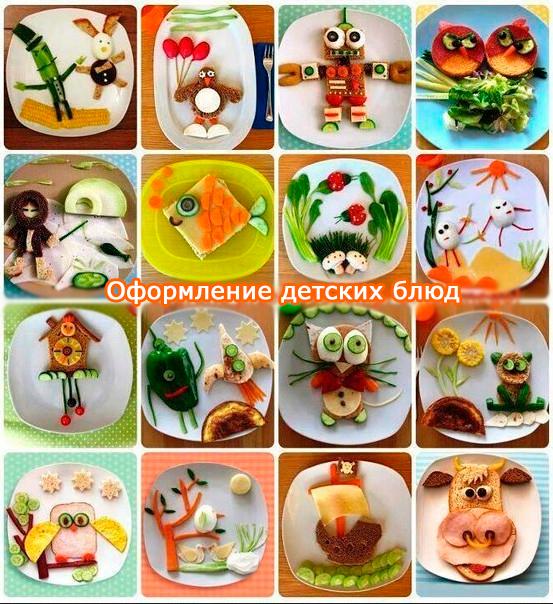 Оформление-блюд-для-детей