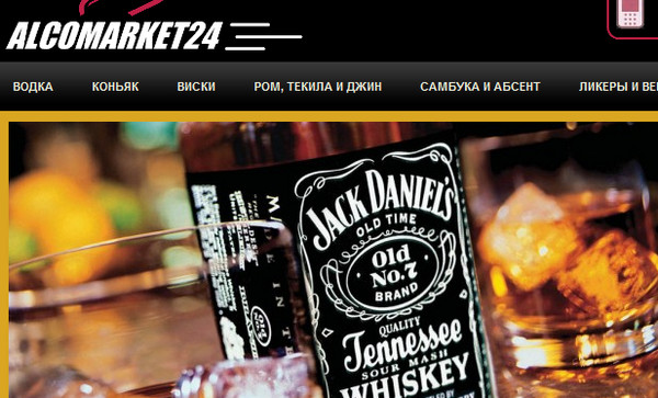 Алкоголь в Москве