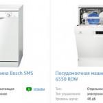Разные модели посудомоечных машин