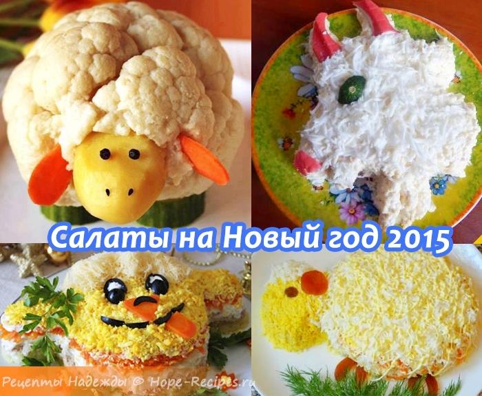 салаты на 2015 год рецепты с фото