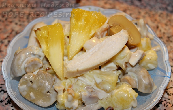 Вкусный салат с ананасом. куриной грудкой и шампиньонами