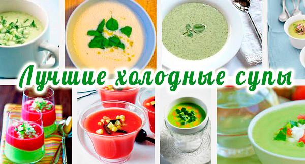 Лучшие холодные супы - рецепты с фото