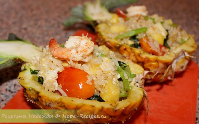 Жареный рис в ананасе с креветками по-тайски