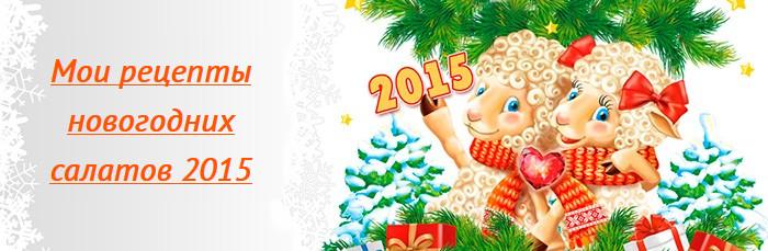 Рецепты новогодних салатов 2015