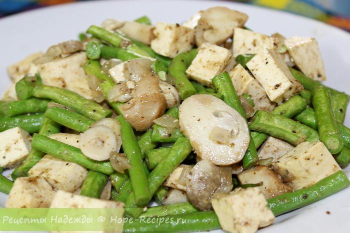 Зеленая фасоль с грибами и тофу