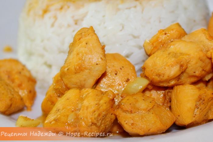 Кусочки куриного филе в соусе карри с рисом на гарнир