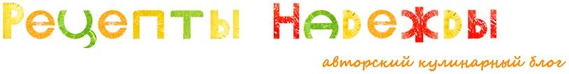 Рецепты Надежды - авторский кулинарный блог